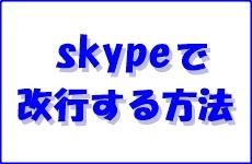 Skypeのコメントを入力する時に改行する方法
