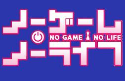 ノーゲーム・ノーライフ4巻の感想