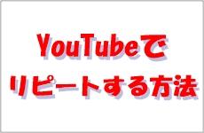 YouTubeで動画をリピート&お気に入り登録する方法