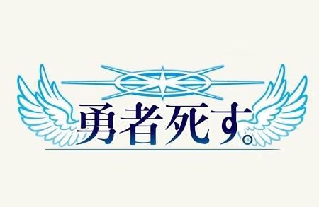 PSVITAソフト『勇者死す。』のラジオ『日本一RADIO死す。』が開始!