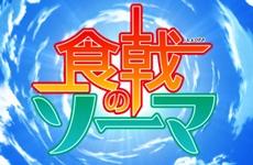 【食戟のソーマ】選抜本戦突入!アニメ2期内容予想。