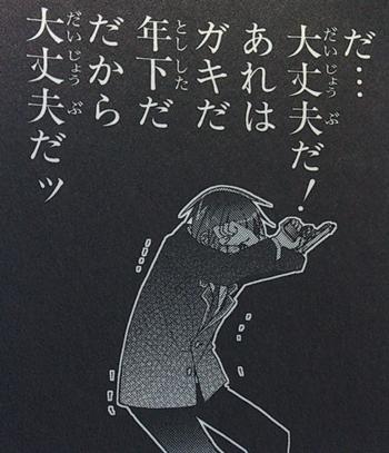 動揺するキンジ