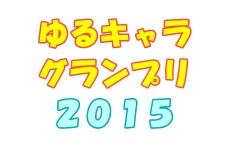 【2015】今年のゆるキャラグランプリ1位が決まりましたね!