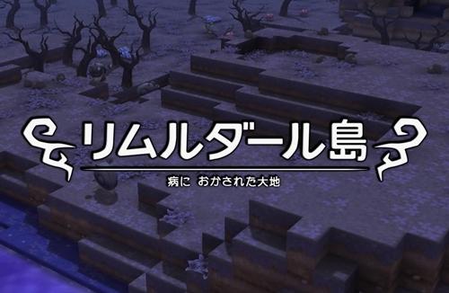 【DQB・リムルダール編】ヘルコンドル戦攻略