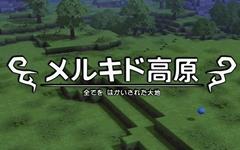 【DQB・メルキド編】旅のとびら・緑の奥にいるスライムを仲間にしよう!!