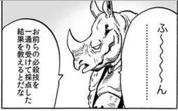 【ONE&村田版】ワンパンマン 第88話更新!サイの怪人が面白いw