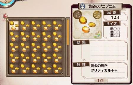 黄金のプニプニ玉