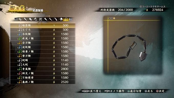 【討鬼伝2】仕込鞭のおすすめミタマ構成