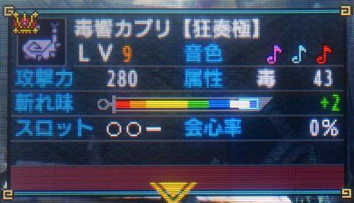 毒響カプリ【狂奏極】