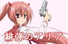 【緋弾のアリアAA】マンガ1巻の内容とアニメの違い