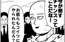 【原作】ワンパンマン 105撃目更新(2)! かっこいいぞ!マツゲ!