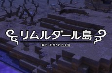 【DQB・リムルダール編】大倉庫の素材『毛皮』&『銀遊漁』の入手法