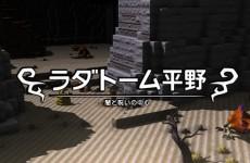 【DQB・ラダトーム編】石炭や鉄を入手して装備を作成!!