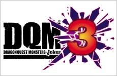 【DQM・ジョーカー3】通信対戦の内容が公開!!イメージイラストがかっこよすぎる!