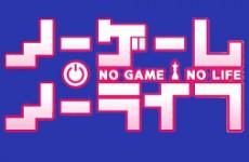 ノーゲーム・ノーライフ5巻感想