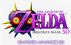 【3DS】ゼルダの伝説~ムジュラの仮面3D~クリア